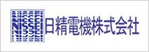 日精電機 株式会社
